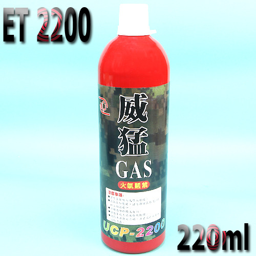 Red Gas / ET 2200 (혹한기용)