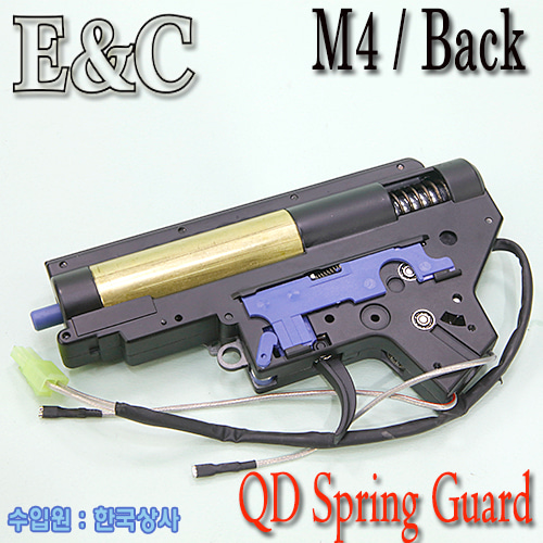 Ver.2 / 8mm QD Spring Guard  Gear Box (Back)