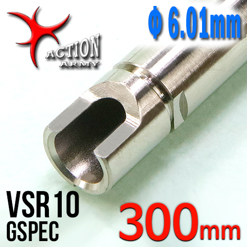 Stainless Φ6.01mm Inner Barrel / 300mm (VSR G SPEC)