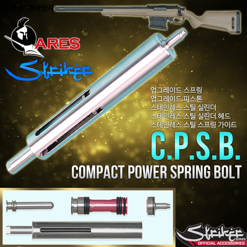 Compact Power Spring Bolt for Striker Series