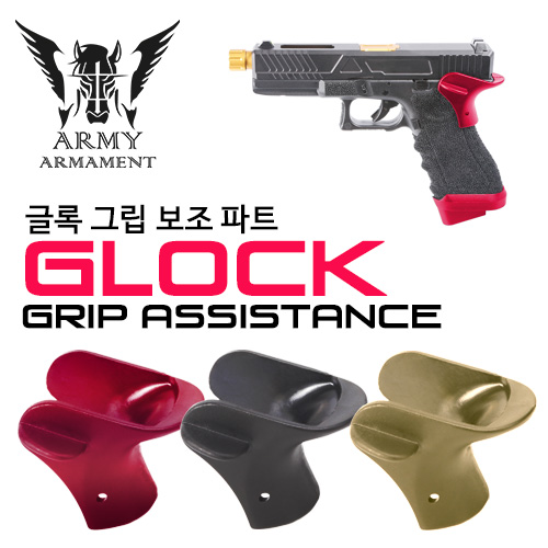 Glock Grip Assistance