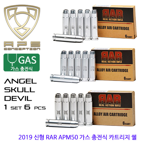 APM50 Gas Cartridge Shell (2019 신형 가스탄피)