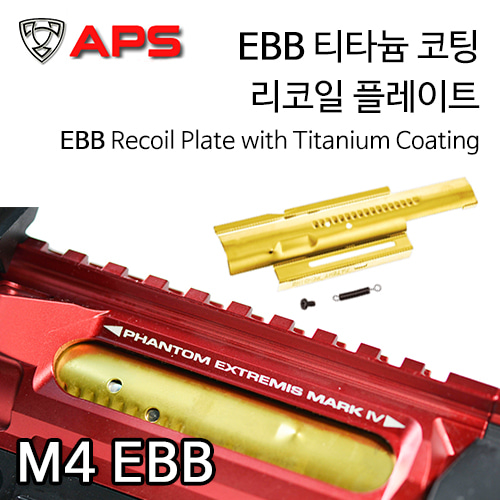 M4 EBB Recoil Plate with Titanium Coating
