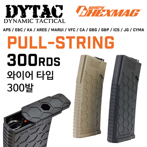 HEXMAG Pull String 300rds 와이어 탄창