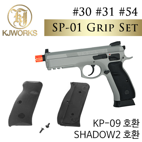 SP-01 Grip Set