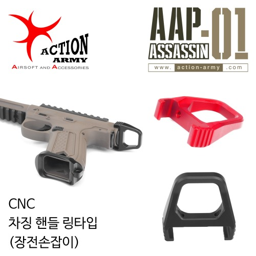 AAP-01 Charging Ring / CNC