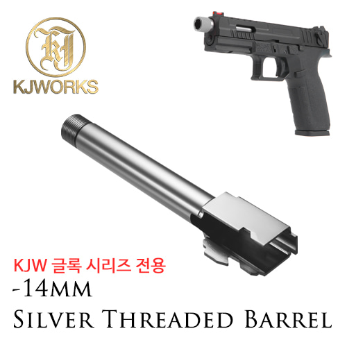 KJW Glock Series Outer Barrel -14mm / Silver