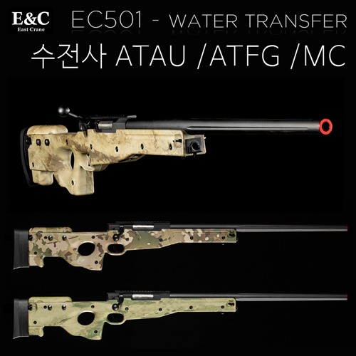 EC501 / Water Transfer 수전사