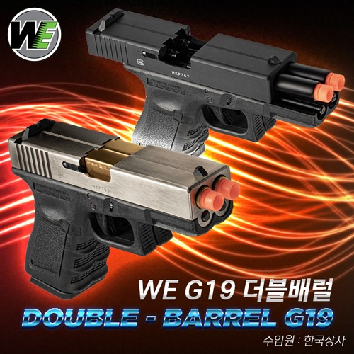 WE G19 Double Barrel