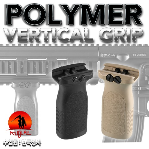 Polymer Vertical Grip