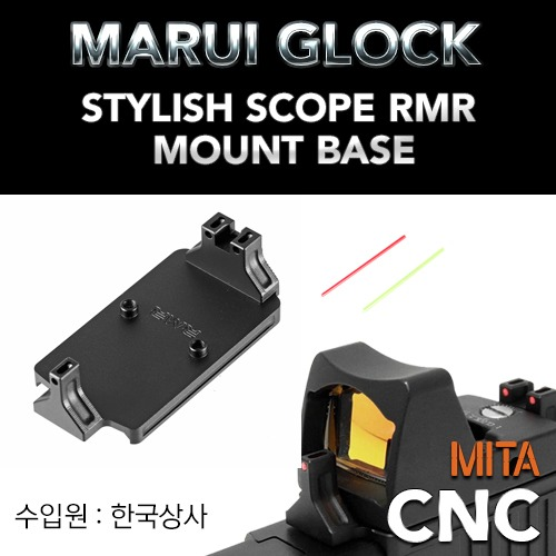 Marui Glock Stylish Scope RMR Mount Base