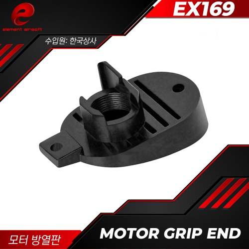 Element Motor Grip End