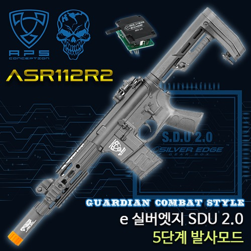 [SDU 2.0] Guardian Combat RS2 / ASR112R2