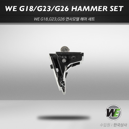 WE G18/G23/G26 Hammer Set
