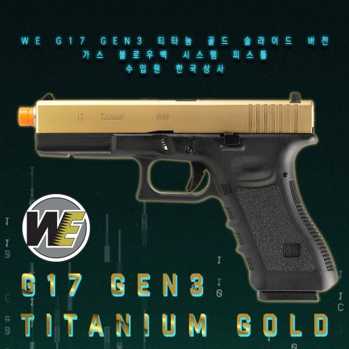 WE G17 Gen3 Titanium Gold