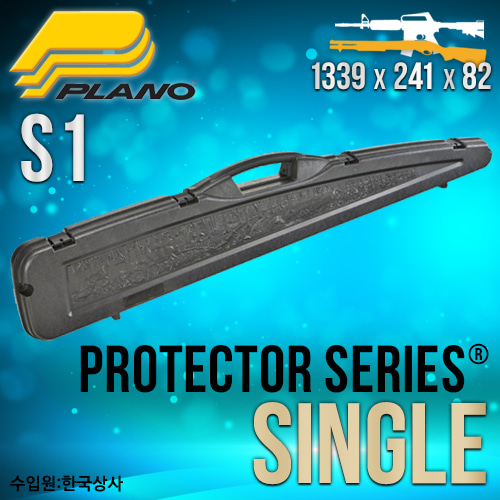 Protector™ Single Gun Case / S1