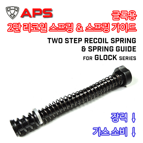 Two Step Recoil Spring & Spring Guide / Glock