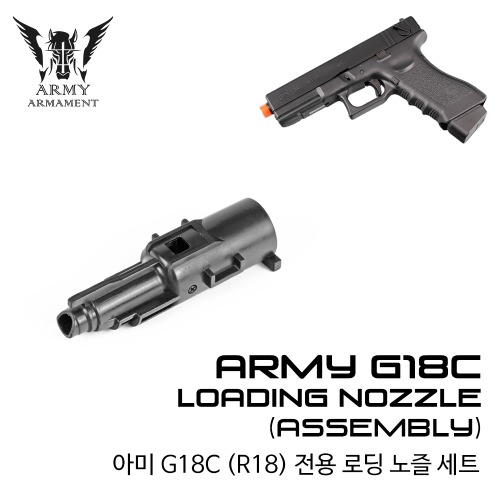 Army G18 Loading Nozzle / Assembly
