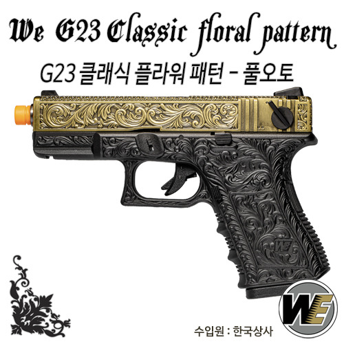 WE G23 Classic Floral Pattern Bronze / Full-Auto