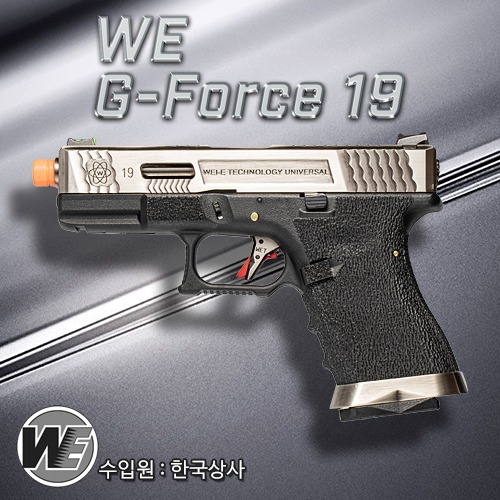 WE G-Force 19