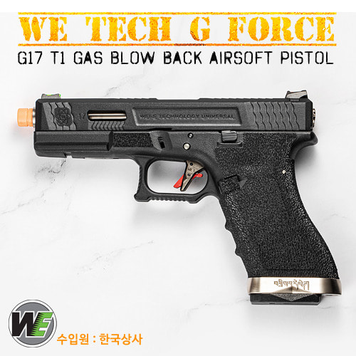 WE G-Force 17 T5