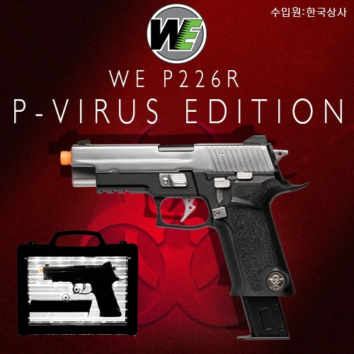 WE F226 P-Virus Edition