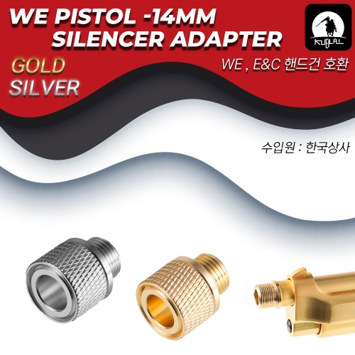 WE Pistol Silencer Adapter Gold & Silver / Ver2